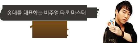 홍대를 대표하는 비주얼 타로 마스터 김도윤