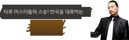 무수한 타로 마스터의 스승이자 한국을 대표하는 최정안